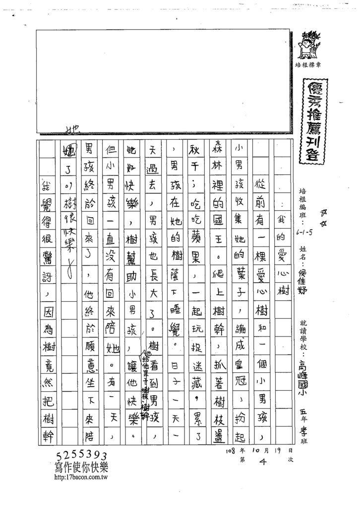 108W5204侯佳妤 (1).jpg
