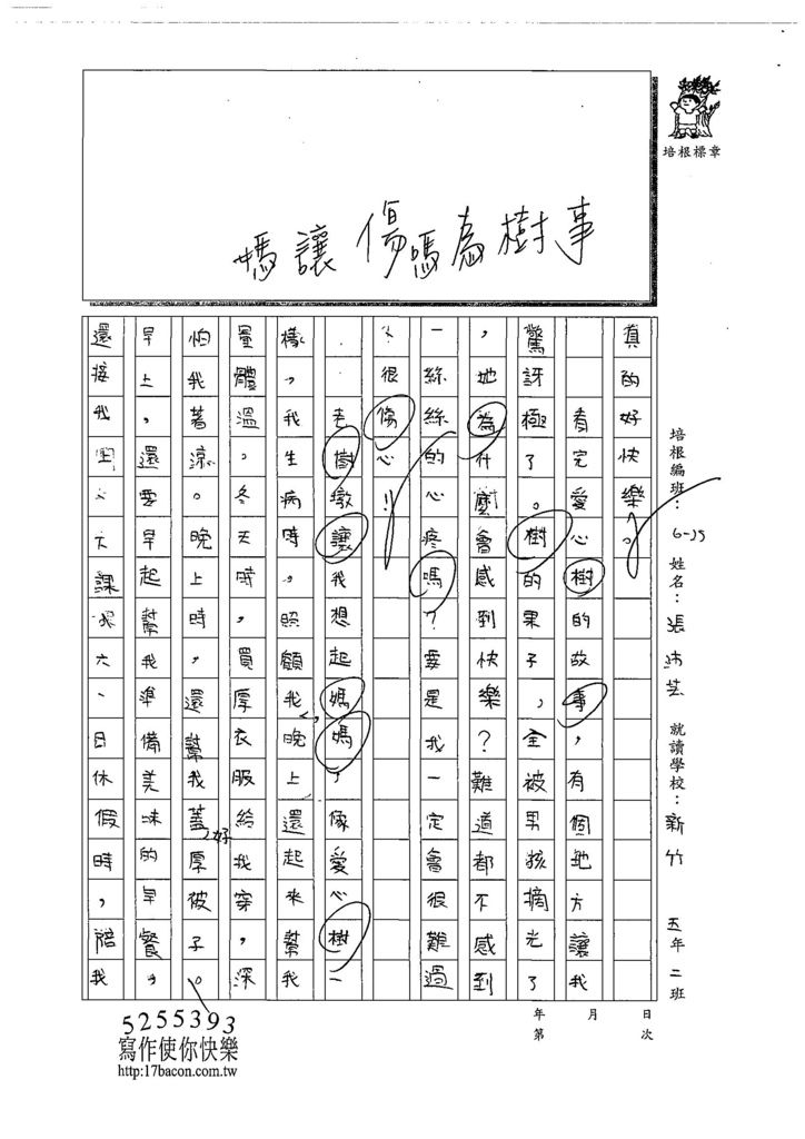 108W5204張沛芸 (2).jpg