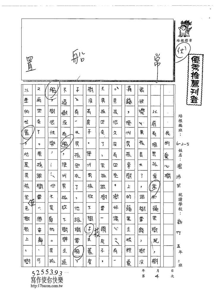 108W5204張沛芸 (1).jpg