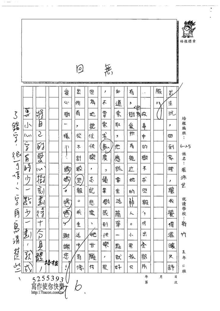 108W5204張沛芸 (3).jpg