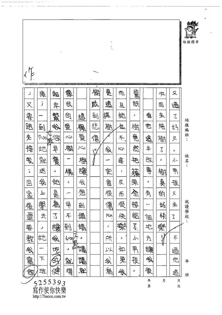 108W5204蔡宜蓁 (2).jpg