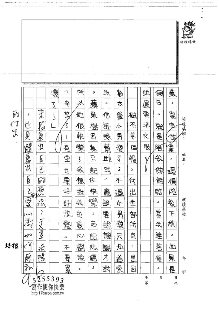 108W5204蔡宜蓁 (3).jpg