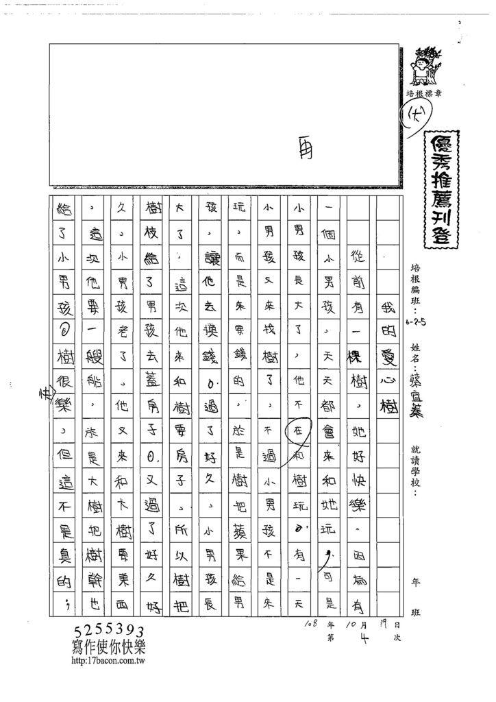 108W5204蔡宜蓁 (1).jpg