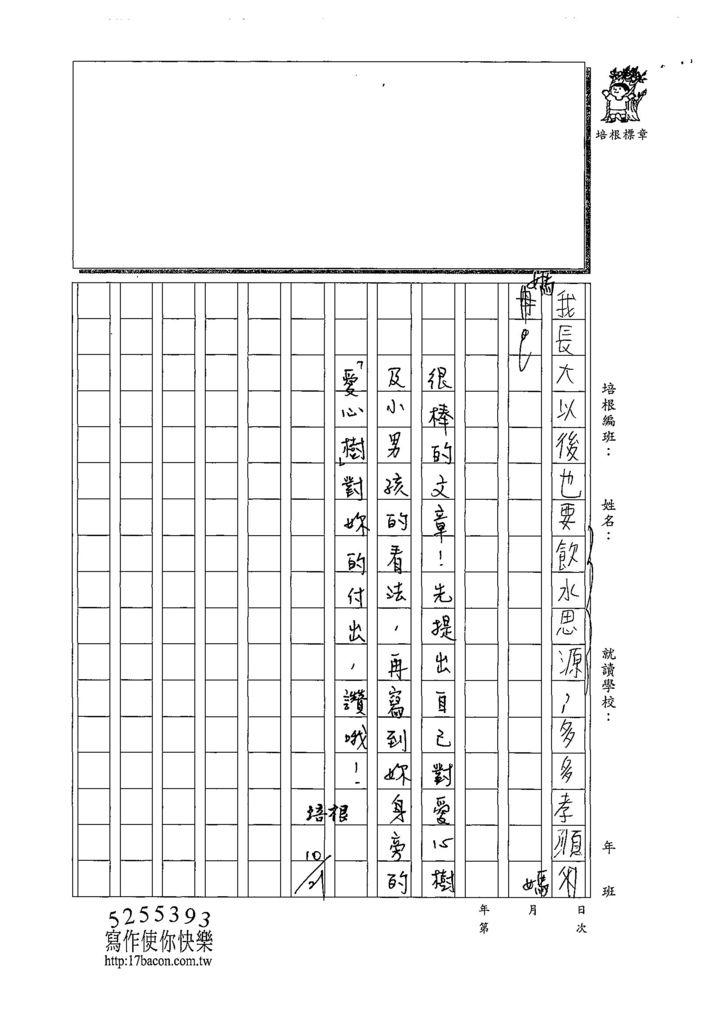 108W5204林可昀 (3).jpg
