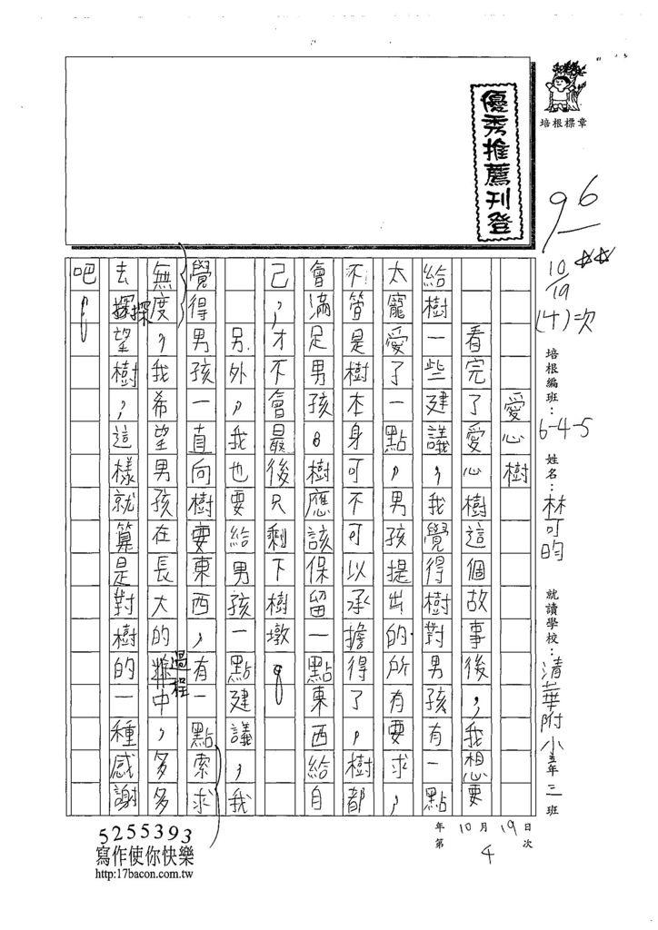 108W5204林可昀 (1).jpg