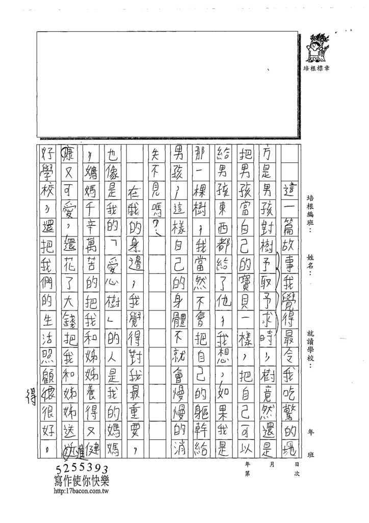 108W5204林可昀 (2).jpg