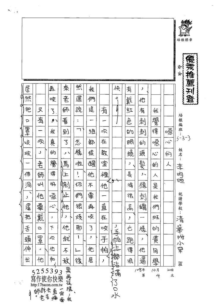 108W3204李昀晅 (1).jpg