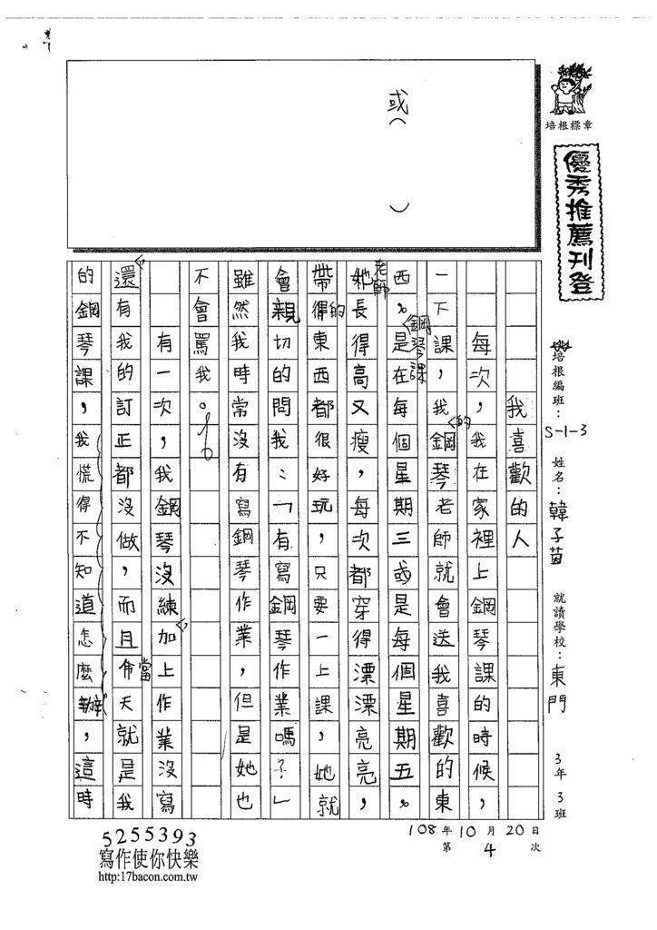 108W3204韓子茵 (1).jpg