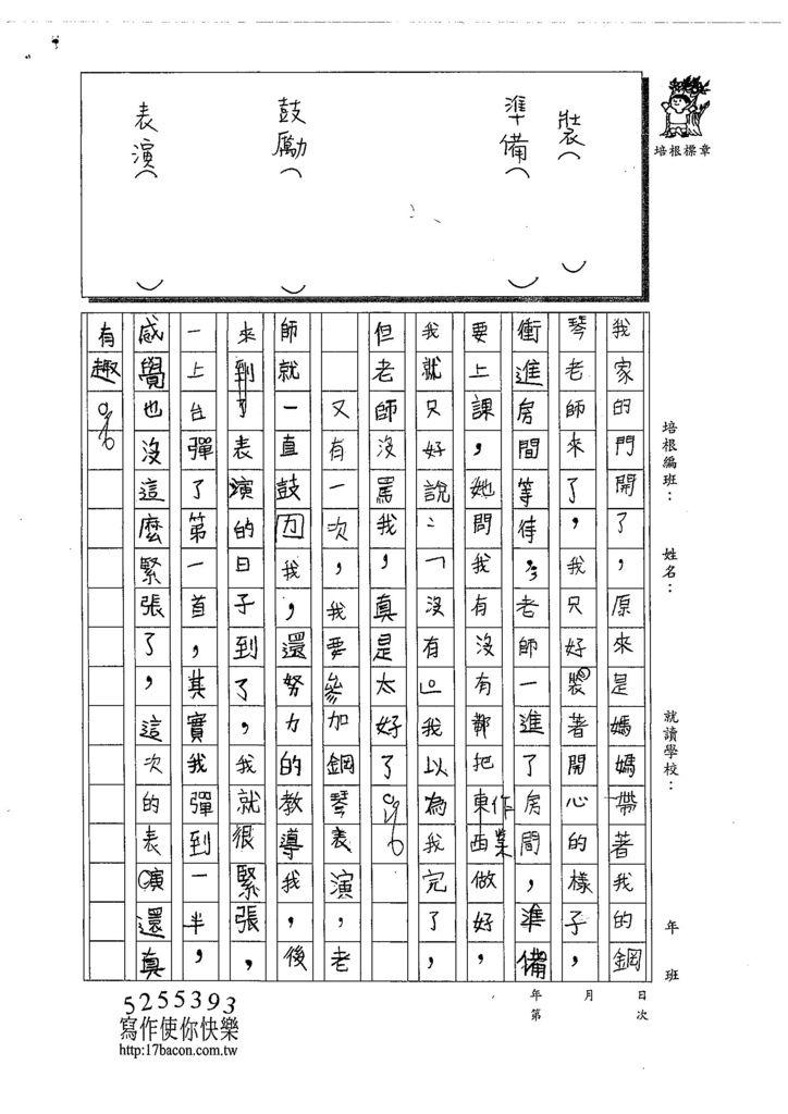 108W3204韓子茵 (2).jpg