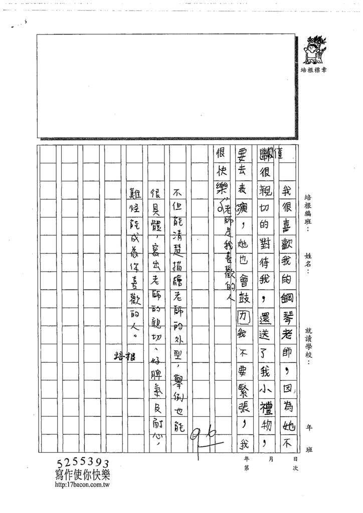 108W3204韓子茵 (3).jpg