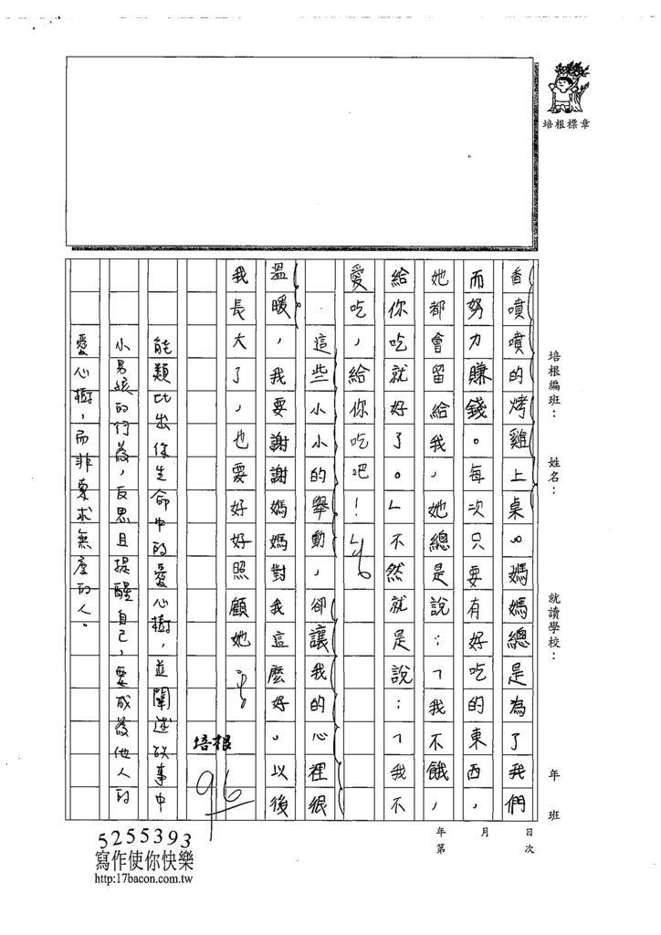 108W5204王洛琳 (3).jpg