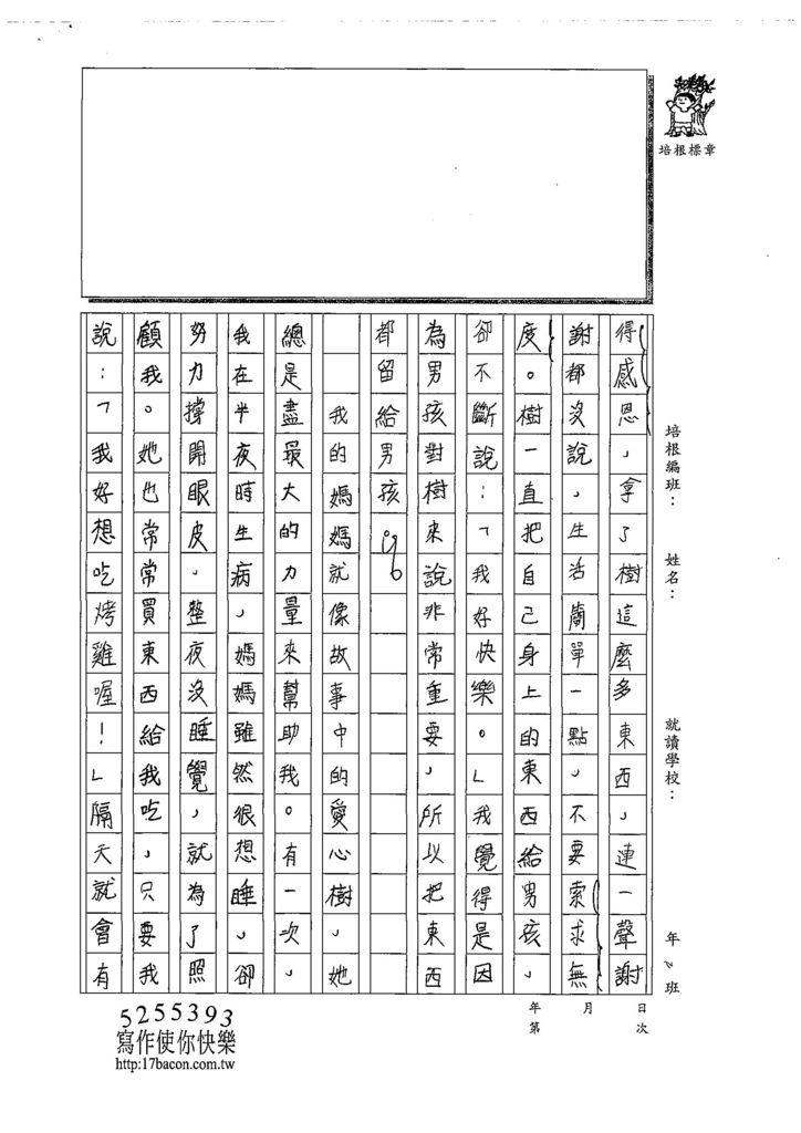 108W5204王洛琳 (2).jpg