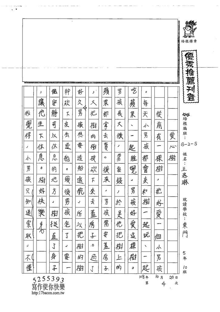 108W5204王洛琳 (1).jpg