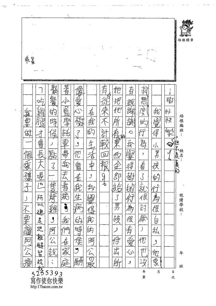 108W5204黃奕硯 (2).jpg