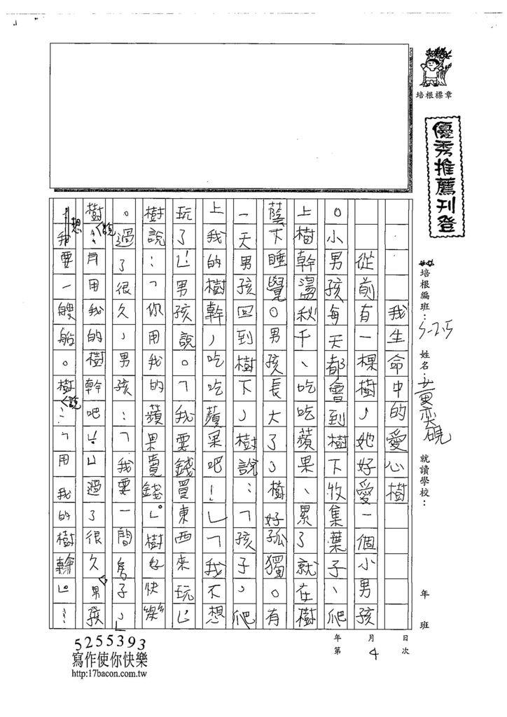 108W5204黃奕硯 (1).jpg
