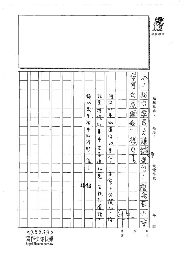 108W5204黃奕硯 (3).jpg