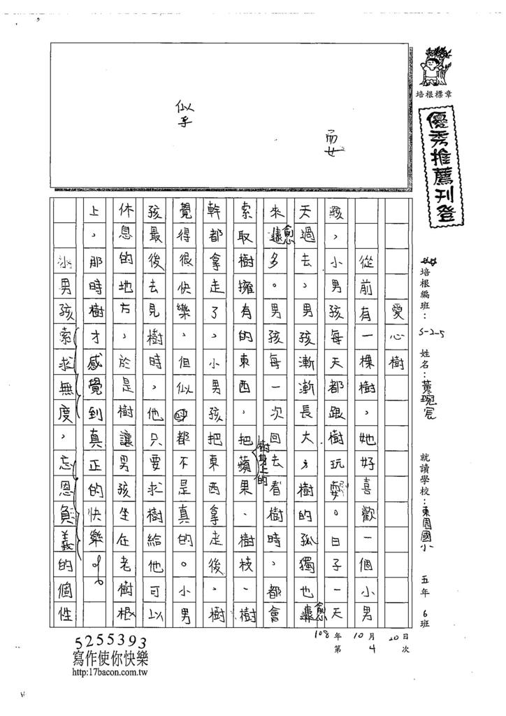 108W5204黃琬宸 (1).jpg