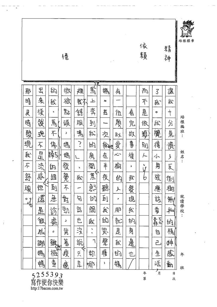 108W5204黃琬宸 (2).jpg