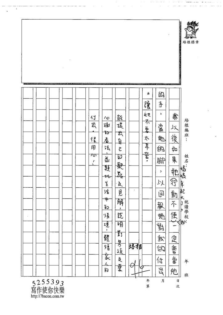 108W5204黃琬宸 (3).jpg