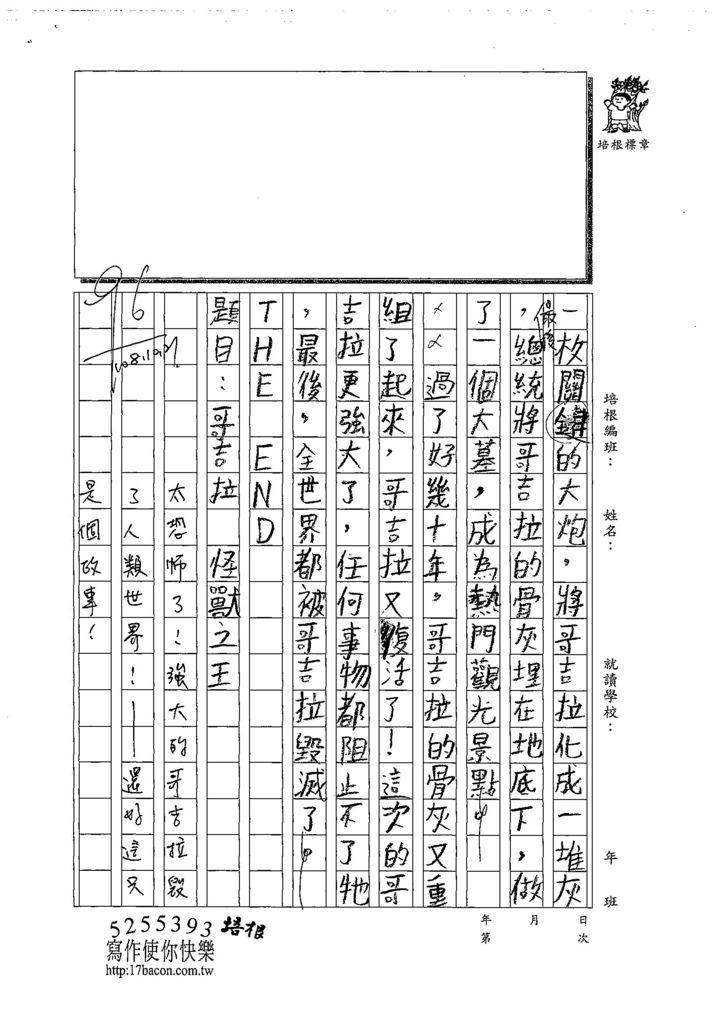 108W4204黃峻晨 (2).jpg