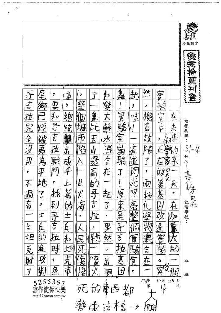 108W4204黃峻晨 (1).jpg