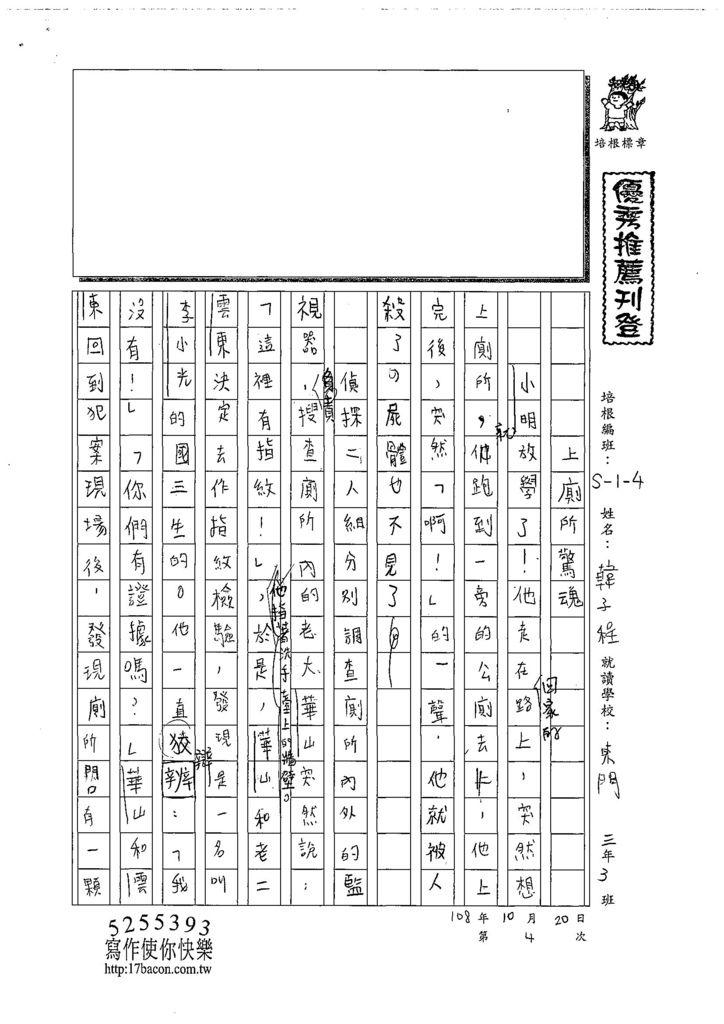 108W4204韓子程 (1).jpg