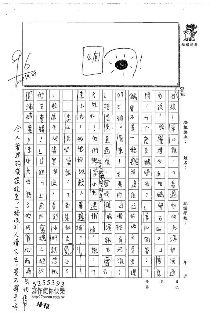 108W4204韓子程 (2).jpg