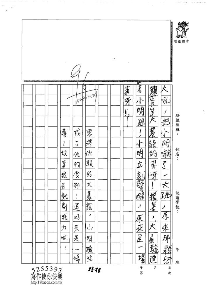 108W4204陳彥勳 (2).jpg