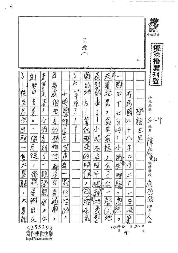 108W4204陳彥勳 (1).jpg