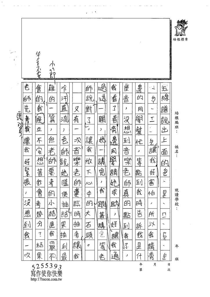 108W5206彭和音 (2).jpg
