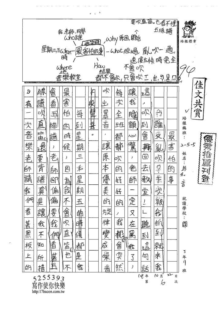 108W5206彭和音 (1).jpg