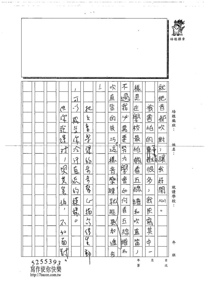 108W5206彭和音 (3).jpg