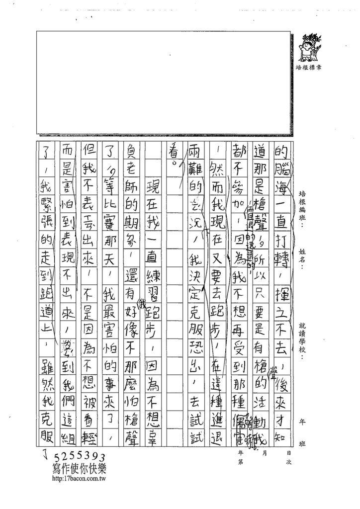 108W5206黃昱鈞 (2).jpg