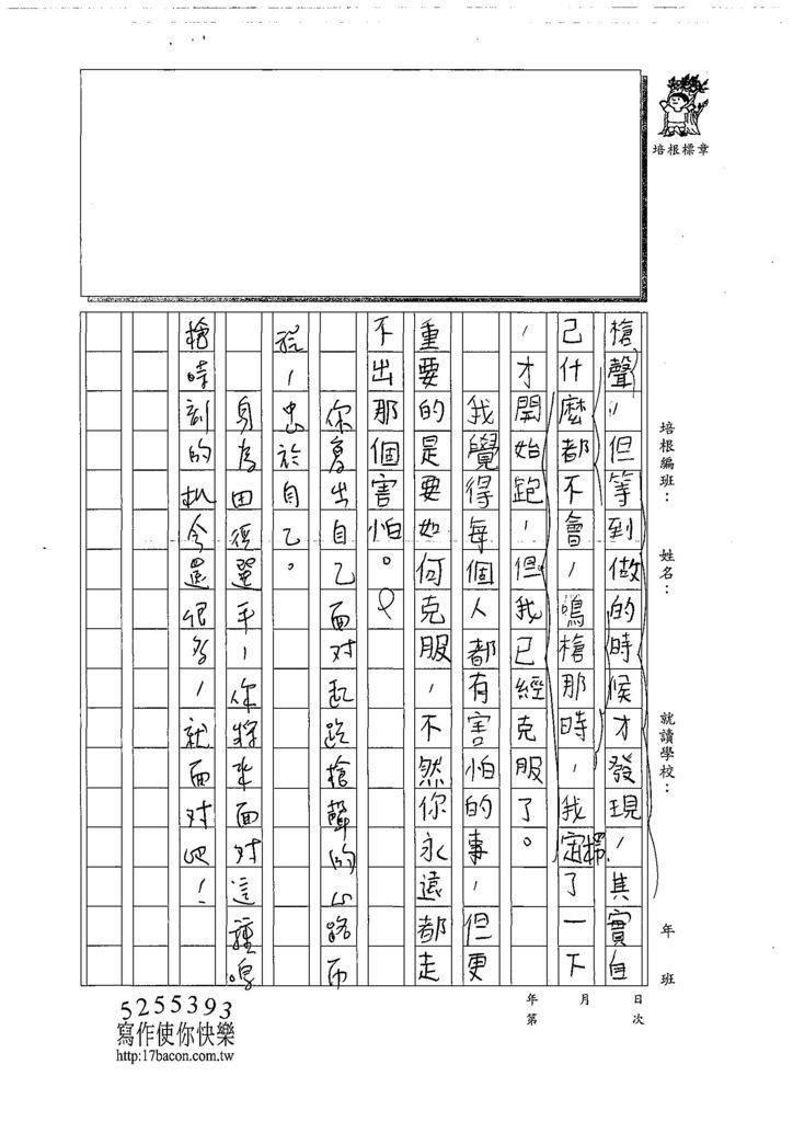 108W5206黃昱鈞 (3).jpg