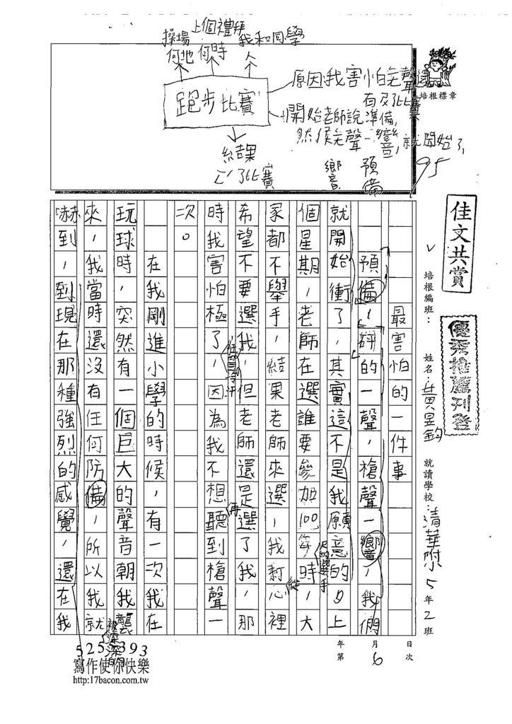 108W5206黃昱鈞 (1).jpg
