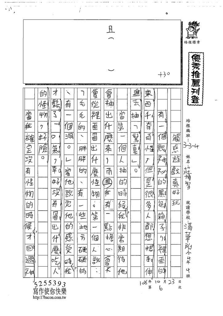 108W4206莊博智 (1).jpg