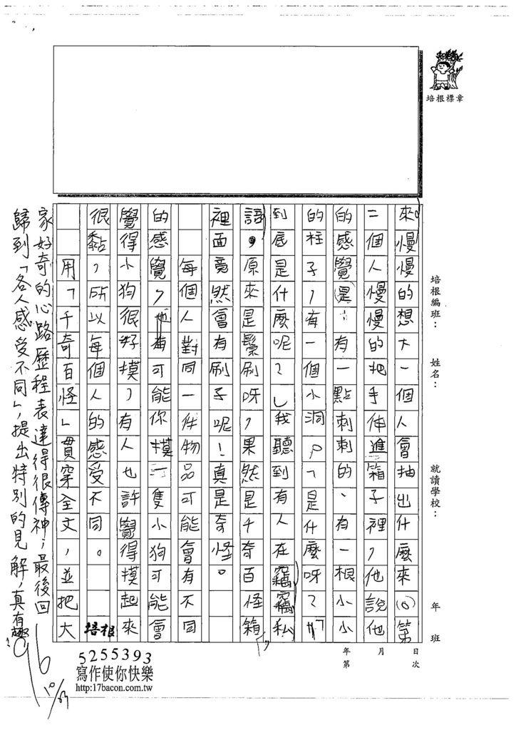 108W4206莊博智 (2).jpg