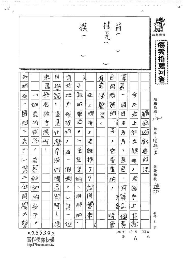 108W4206陳柏蓁 (1).jpg