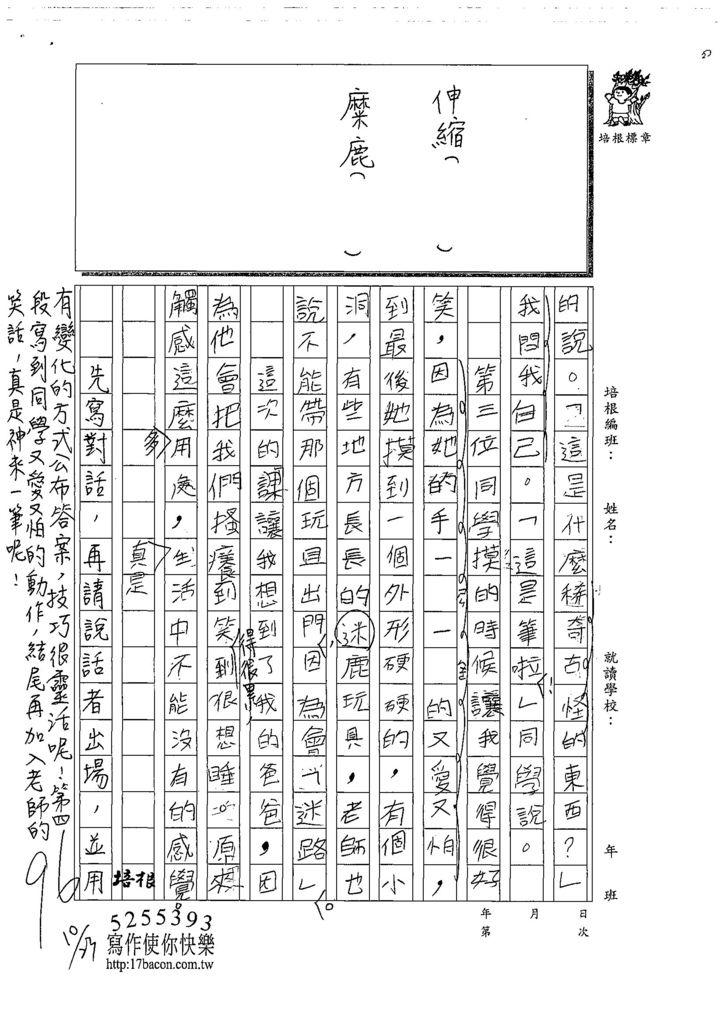 108W4206陳柏蓁 (2).jpg