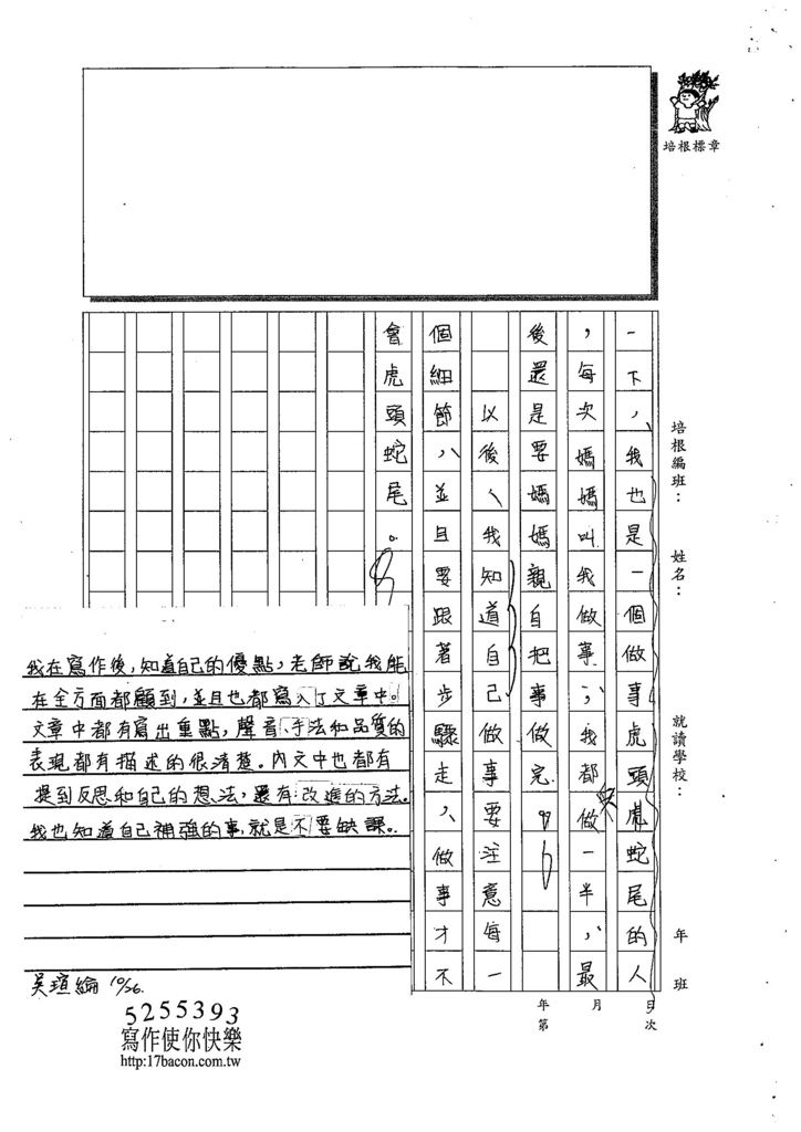 108CRW201-2吳瑄綸 (3).jpg