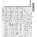 108CRW201-2吳瑄綸 (1).jpg