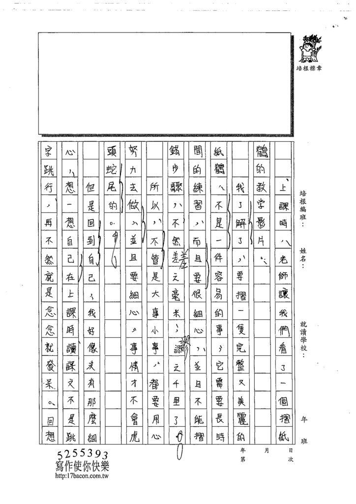 108CRW201-2吳瑄綸 (2).jpg