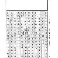 108CRW201-2薛羽棠 (4).jpg