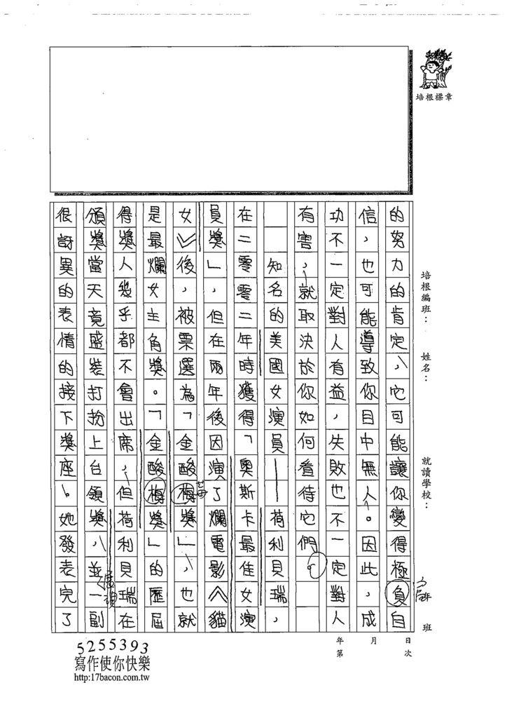 108WE203張哲與 (2).jpg