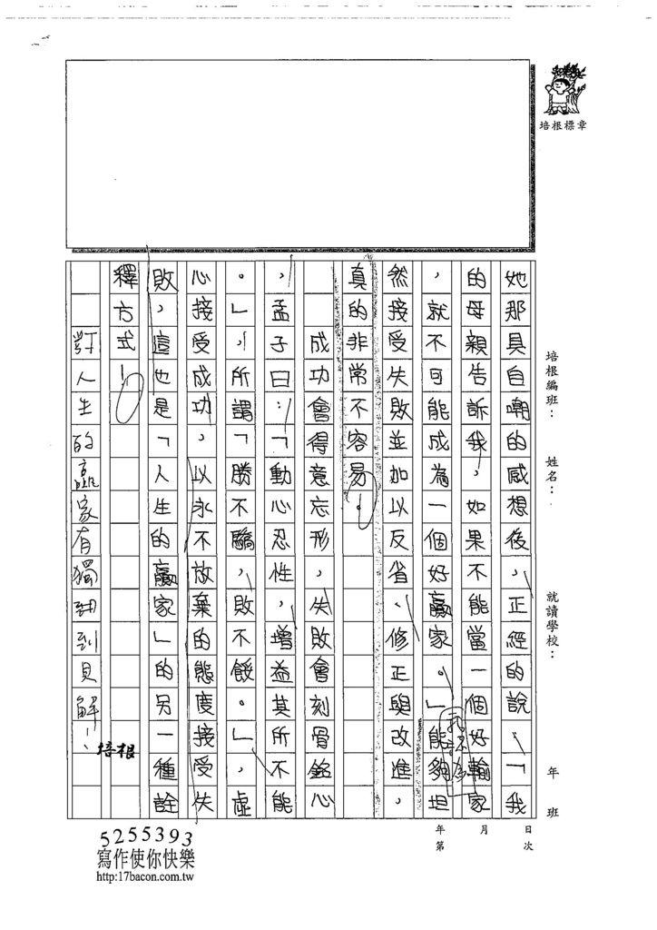 108WE203張哲與 (3).jpg