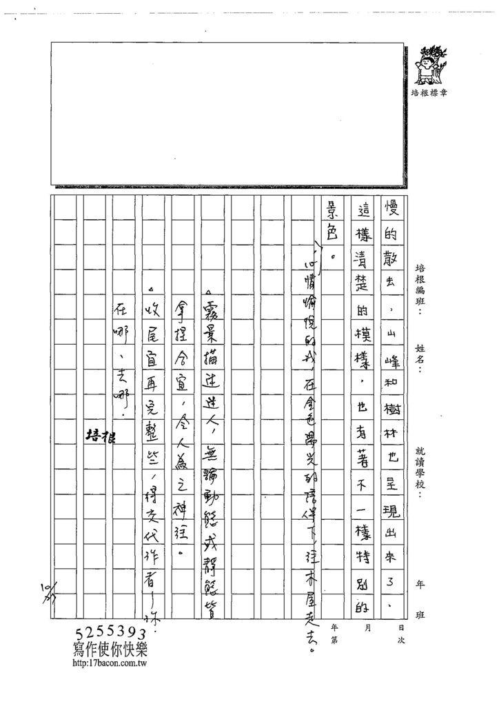 108WA204余昊威 (3).jpg