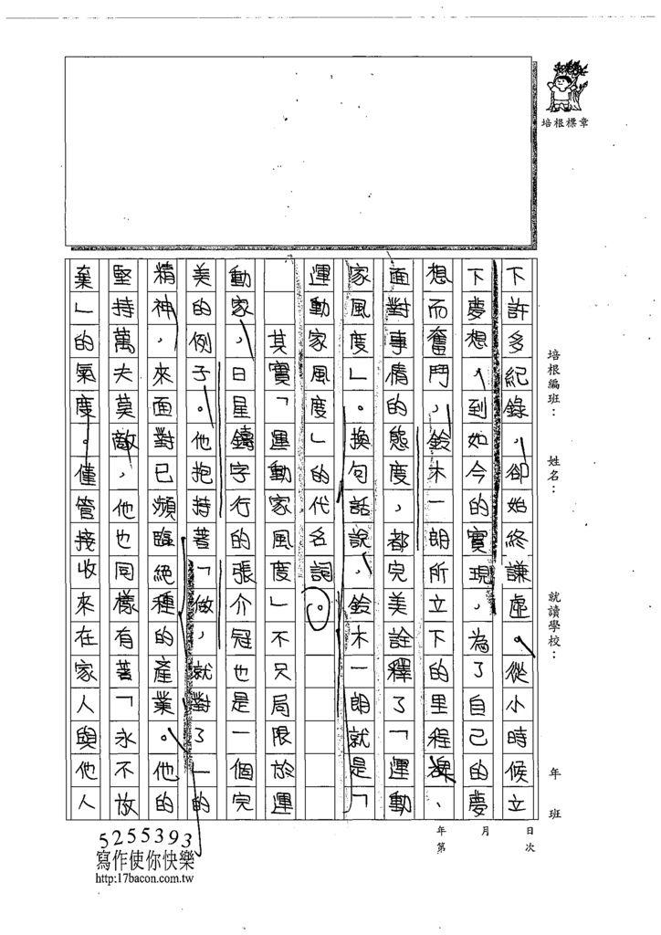 108WE202張哲與 (2).tif