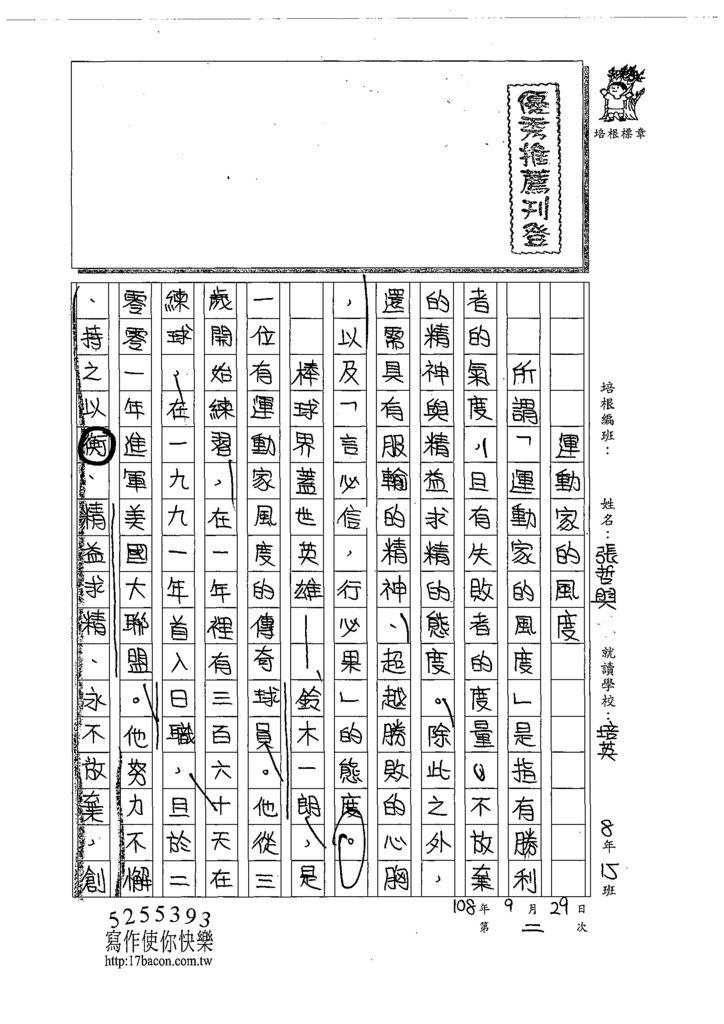 108WE202張哲與 (1).tif