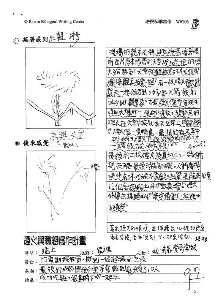 108W6206郭佳穎 (2).jpg