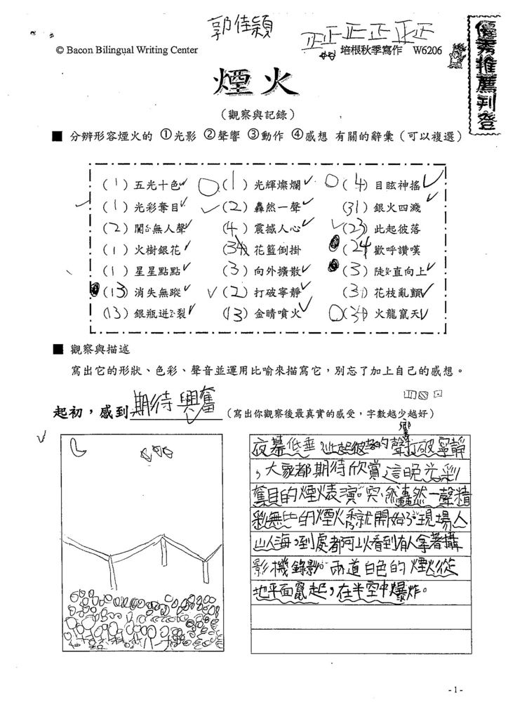 108W6206郭佳穎 (1).jpg